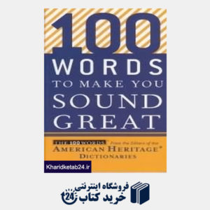 کتاب 100 Words to Make You Sound Great