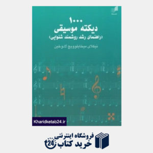کتاب 1000 دیکته موسیقی (راهنمای رشد روشمند شنوایی)