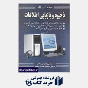 کتاب 1000 مساله ذخیره و بازیابی اطلاعات