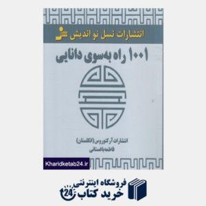کتاب 1001 راه به سوی دانایی