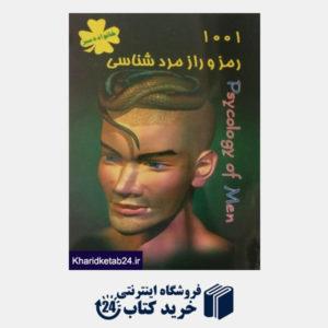 کتاب 1001 رمز و راز مرد شناسی