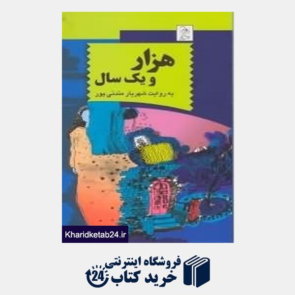 کتاب 1001 سال