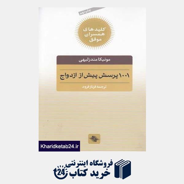 کتاب 1001 پرسش پیش از ازدواج (کلیدهای همسران موفق)