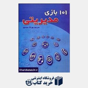 کتاب 101 بازی مدیریتی(شهرآب)