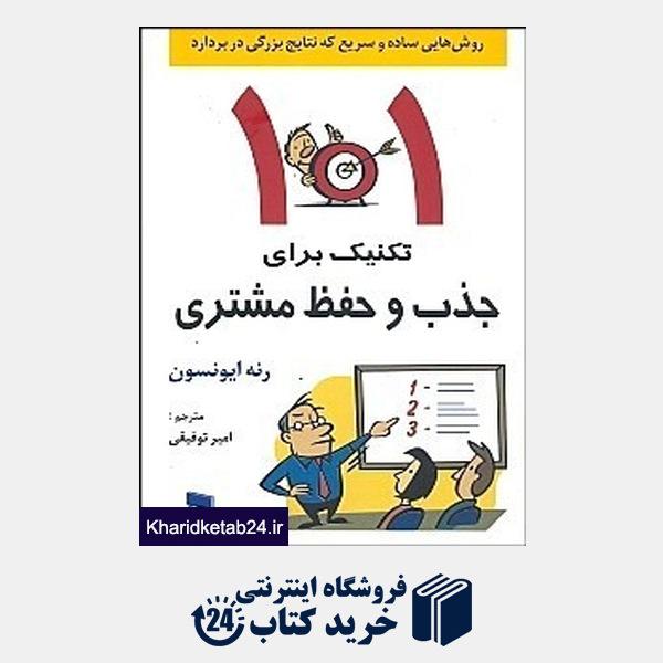 کتاب 101 تکنیک برای جذب و حفظ مشتری