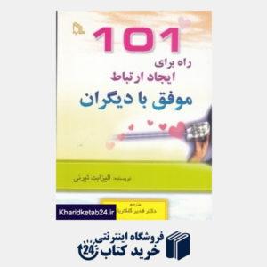 کتاب 101 راه برای ایجاد ارتباط موفق با دیگران
