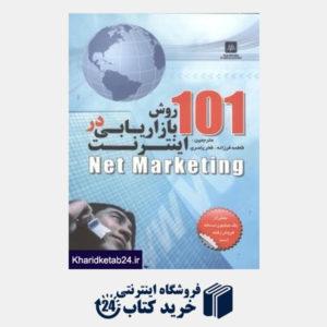 کتاب 101 روش بازاریابی در اینترنت Net Marketing