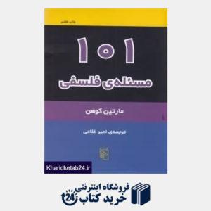 کتاب 101 مسئله فلسفی
