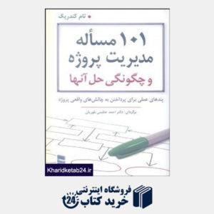 کتاب 101 مساله مدیریت پروژه و چگونگی حل آنها(رسا)
