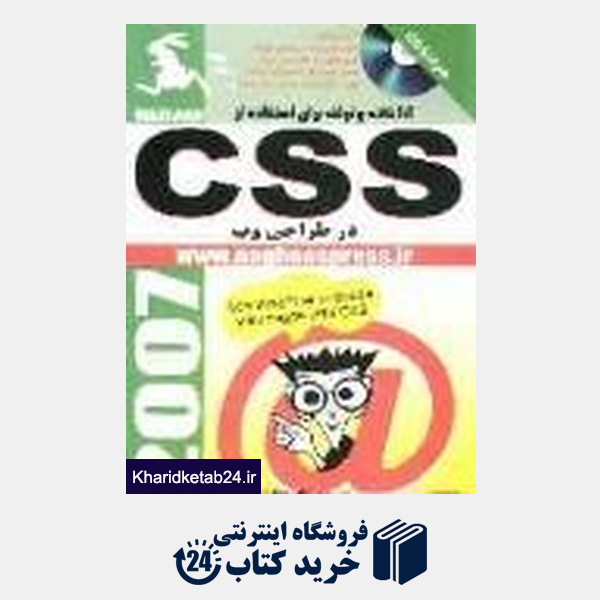 کتاب 101 نکته و ترفند برای استفاده از CSS در طراحی وب با CD