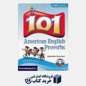 کتاب 101 American English Proverbs CD
