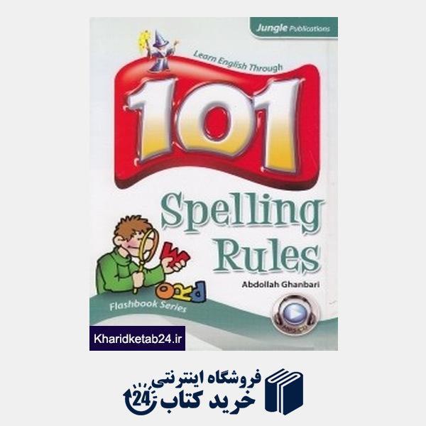 کتاب 101 Spelling Rules CD