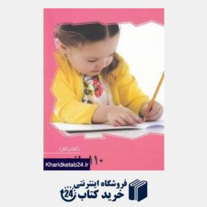 کتاب 110 بازی برای پرورش خلاقیت کودکان و نوجوانان