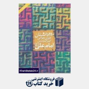 کتاب 110 داستان دوران جوانی امیرالمومنین