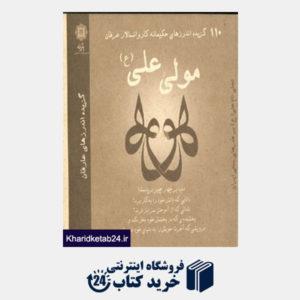 کتاب 110 گزیده اندرزهای حکیمانه کاروانسالار عرفان مولی علی (ع)