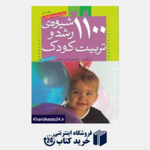 کتاب 1100 شیوه ی رشد و تربیت کودک(ذکر) *