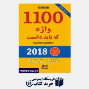 کتاب 1100 واژه که باید بدانید 2018