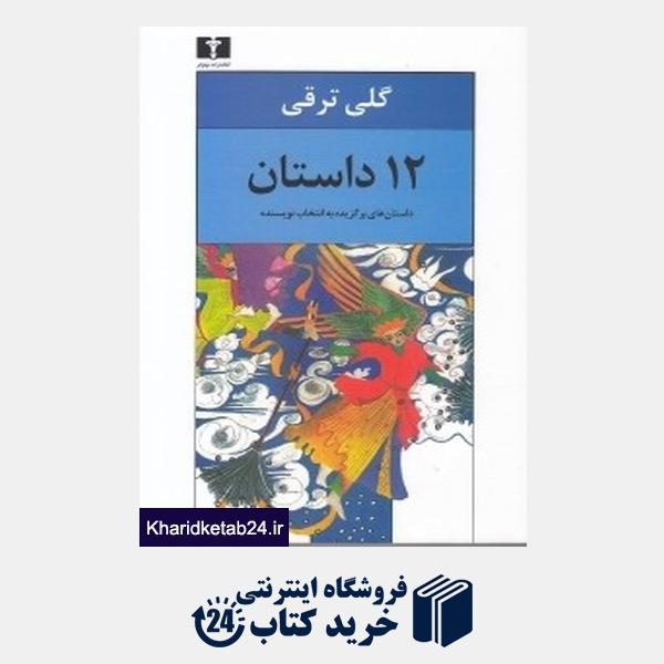 کتاب 12 داستان (داستان های برگزیده به انتخاب نویسنده)