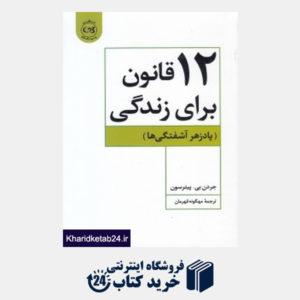 کتاب 12 قانون برای زندگی (پادزهر آشفتگی ها)