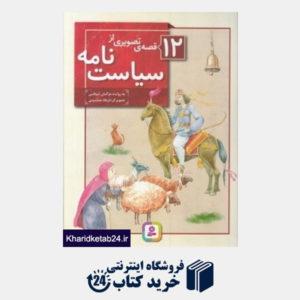 کتاب 12 قصه تصویری از سیاست نامه (تصویرگر فرهاد جمشیدی)