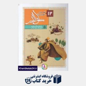 کتاب 12 قصه تصویری از منطق الطیر (تصویرگر نجوا عرفانی)