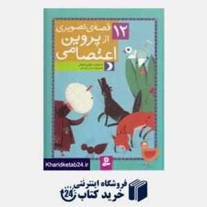 کتاب 12 قصه تصویری از پروین اعتصامی