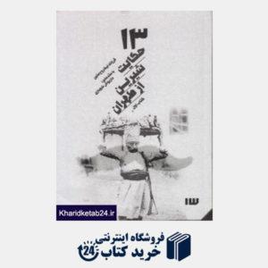کتاب 13 حکایت شیرین از طهران (با CD)