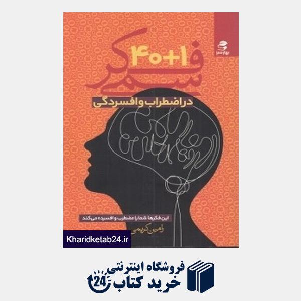 کتاب 1+40 فکر سمی در اضطراب و افسردگی