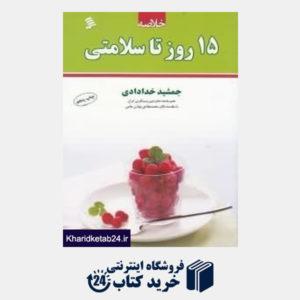 کتاب 15 روز تا سلامتی