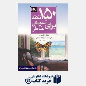 کتاب 150 نکته برای آسودگی خاطر 3