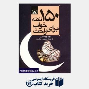 کتاب 150 نکته برای خواب راحت 5