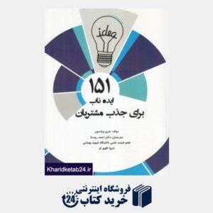 کتاب 151 ایده ناب برای جذب مشتریان