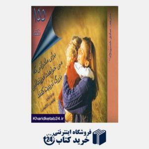 کتاب 155 نکته برای مادرانی که می خواهند فرزندانی بزرگ تربیت کنند
