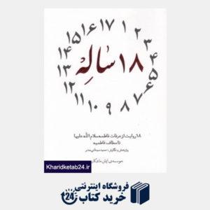 کتاب 18 (هجده) ساله (18 روایت از عرفات فاطمه (س) تا مطاف فاطمیه)