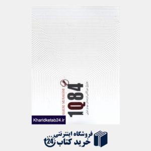 کتاب 1Q84 (سه جلدی) (کتاب سرای نیک)