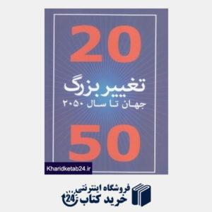 کتاب 20 تغییر بزرگ جهان تا سال 2050