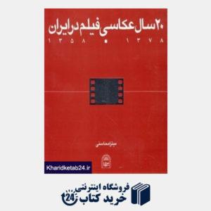 کتاب 20 سال عکاسی فیلم در ایران