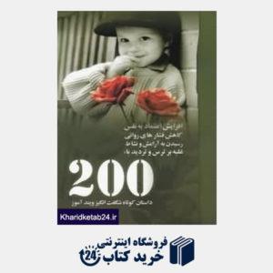 کتاب 200 داستان کوتاه آموزنده و شگفت انگیز (200 داستان کوتاه شگفت انگیز و پند آموز)