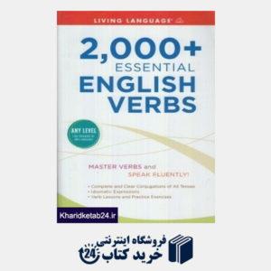 کتاب 2000 Essential English Verbs