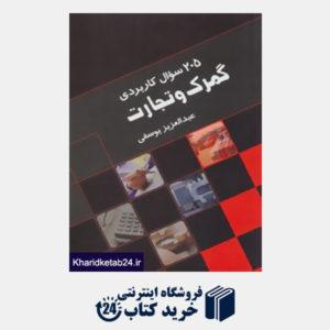کتاب 205 سوال کاربردی گمرک و تجارت