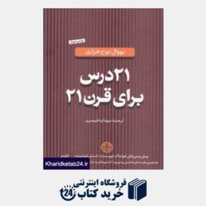کتاب 21 درس برای قرن 21