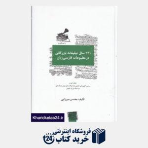 کتاب 230 سال تبلیغات بازرگانی در مطبوعات فارسی زبان (3 جلدی)