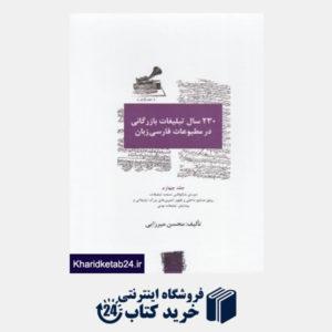 کتاب 230 سال تبلیغات بازرگانی در مطبوعات فارسی زبان 4