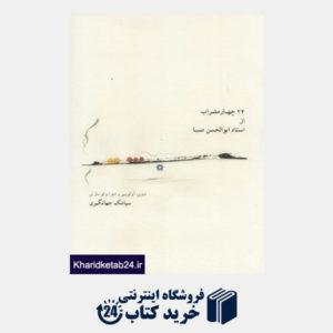 کتاب 24 چهار مضراب از استاد ابوالحسن صبا (با CD)