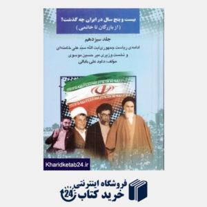 کتاب 25 سال در ایران چه گذشت 13 (از بازرگان تا خاتمی)