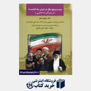 کتاب 25 سال در ایران چه گذشت 14 (از بازرگان تا خاتمی)