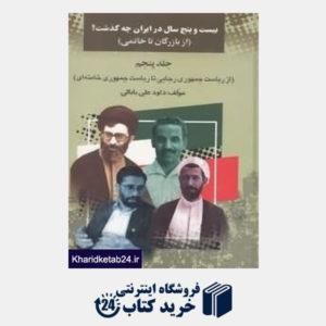 کتاب 25 سال در ایران چه گذشت 5