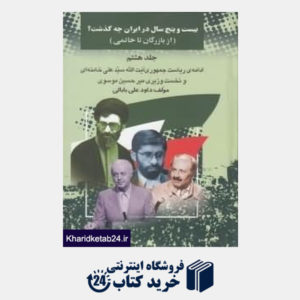 کتاب 25 سال در ایران چه گذشت 8