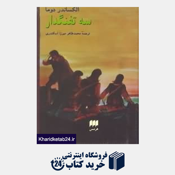 کتاب 3 تفنگدار