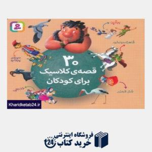 کتاب 30 قصه کلاسیک برای کودکان